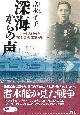 深海からの声 Uボート234号と友永英夫海軍技術中佐