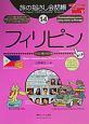 旅の指さし会話帳 フィリピン フィリピノ語〈タガログ語〉<第2版> (14)