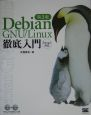 Debian GNU/Linux徹底入門 Sarge対応