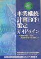 事業継続計画(BCP)策定ガイドライン 高度IT社会において企業が存続するために