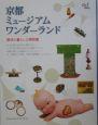 京都ミュージアムワンダーランド 趣味と暮らしの博物館