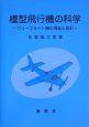 模型飛行機の科学 フリーライト機の理論と設計
