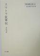 「帝国」戦争と文学 スマトラ従軍記 (30)