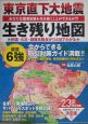 東京直下大地震生き残り地図 あなたは震度6強を生き抜くことができるか?!