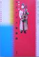 モダニズム変奏曲 東アジアの近現代音楽史