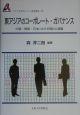 東アジアのコーポレート・ガバナンス 中国・韓国・日本における現状と課題