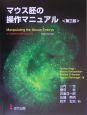 マウス胚の操作マニュアル