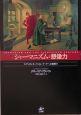 シャーマニズムと想像力 ディドロ、モーツァルト、ゲーテへの衝撃
