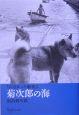菊次郎の海 写らなかった戦後2