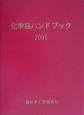 化学品ハンドブック 2005