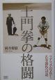 土門拳の格闘 リアリズム写真から古寺巡礼への道