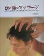 頭と顔のマッサージ<新装普及版> 心身と魂と瞑想法による軽い症状を更にやわらげるオン