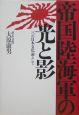 帝国陸海軍の光と影 一つの日本文化論として
