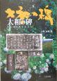大和の碑 奈良の書碑を訪ねて