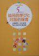 5歳児の協同的学びと対話的保育 年齢別・保育研究