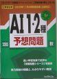 AI1・2種予想問題 2005秋 工事担任者