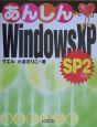 あんしんWindows XP SP2対応