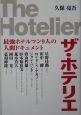 ザ・ホテリエ 最強ホテルマン9人の人間ドキュメント