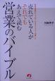 売れている人がそれでもあえて読む営業のバイブル 日本生命のトップセールスプランナーが書いた