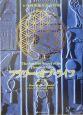 フラワー・オブ・ライフ 古代神聖幾何学の秘密(2)