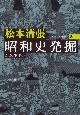 昭和史発掘<新装版> (8)