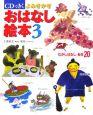 CDできくよみきかせおはなし絵本 むかしばなし・名作20(3)
