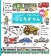 こどもずかん 0さい~4さい くるまとでんしゃ 英語つき まちのくるま・バス・トラック・じょうようしゃ