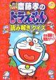 齋藤孝のドラえもん読み解きクイズ 名作漫画で国語力アップ