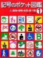 記号のポケット図鑑 人・動物・植物・自然・食べ物 (1)