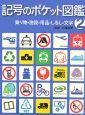 記号のポケット図鑑 乗り物・施設・用品・しるし・文字 (2)