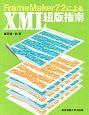 FrameMaker7.2によるXML組版指南