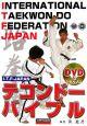 テコンドーバイブル I.T.F-Japan