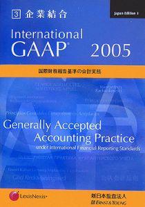 International GAAP 2005 第3巻