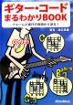 ギター・コードまるわかりBOOK フォームと進行の両面から迫る!