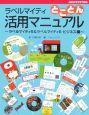 ラベルマイティとことん活用マニュアル ビジネス編 ラベルマイティ6&ラベルマイティ6