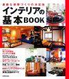 インテリアの基本book 素敵な部屋づくりの決定版