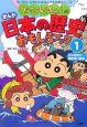 クレヨンしんちゃんのまんが日本の歴史おもしろブック 旧石器時代~鎌倉時代 (1)