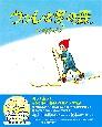 ウッレと冬の森 Olle s ski trip