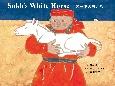 スーホの白い馬 Sukh's White Horse