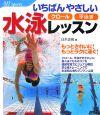 いちばんやさしい水泳レッスン クロール平泳ぎ