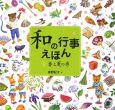 「和」の行事えほん 春と夏の巻 (1)