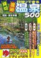 日帰りできる貸切・混浴温泉500 関東・東日本編