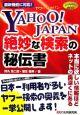 Yahoo!Japan絶妙な検索の秘伝書 とっておきの秘技