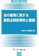 法の適用に関する通則法関係資料と解説