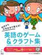 英語のゲーム&クラフト集 CDつき 幼児から小学生まで使える!
