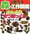 森の工作図鑑 どんぐり・まつぼっくり (1)