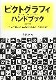 ピクトグラフィ・ハンドブック<新装普及版> オリジナル作成のためのヒントと3,250のシンボル