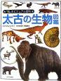 「知」のビジュアル百科 太古の生物図鑑 (33)