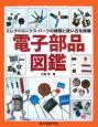 電子部品図鑑 エレクトロニクス・パーツの種類と使い方を詳解
