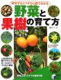 成功するコツがひと目でわかる野菜と果樹の育て方